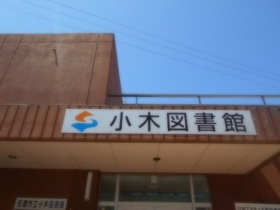 Sado Shiritsu Ogi Library