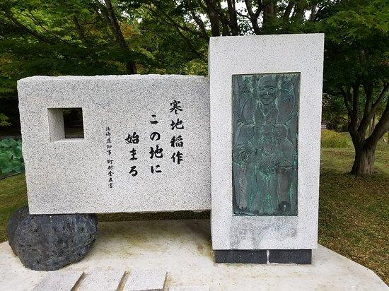 Kanchi Inasaku Kono Chi ni Hajimaru Monument