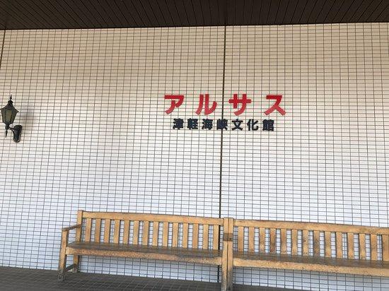 Tsugaru Kaikyo Bunkakan Arusas