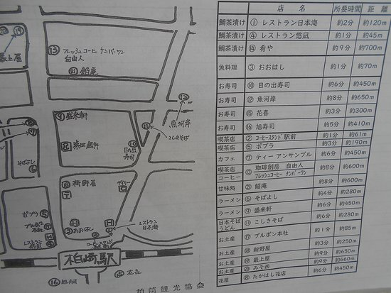 Kashiwazaki Station Tourist Information Center