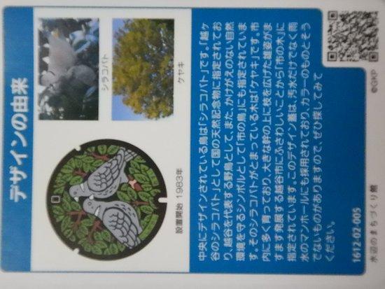 Mizube no Machizukurikan
