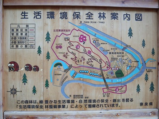 Kurotaki-mura, ญี่ปุ่น: 「黒滝・森物語」の敷地全体図