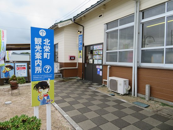 Hokueicho Tourist Information Center