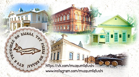 Tetushsky Local History Museum
