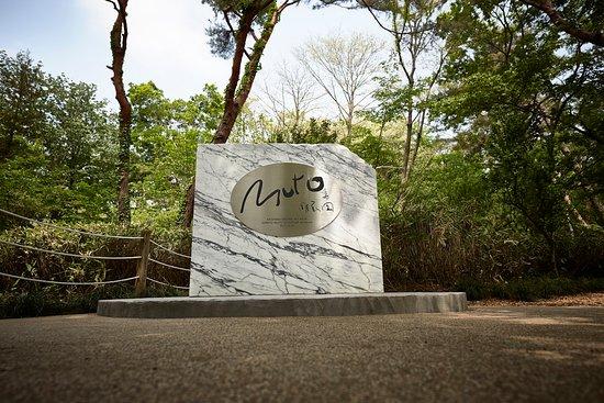 Akishima Showa no Mori Junkyu Muto Sculpture Museum
