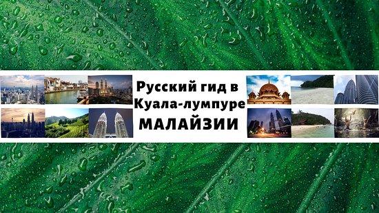 Russian Guide In Kuala Lumpur
