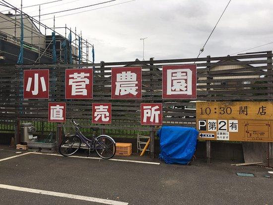 Kosuge Farm Market