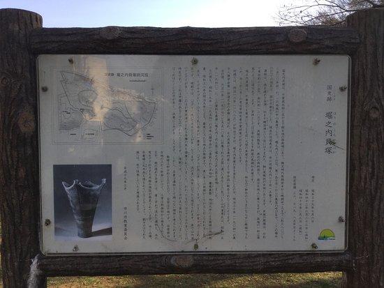 Horinouchi Kaizuka