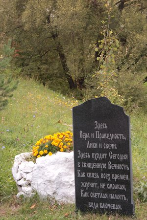 Sviridovo, Rusya: Здесь вера и праведность