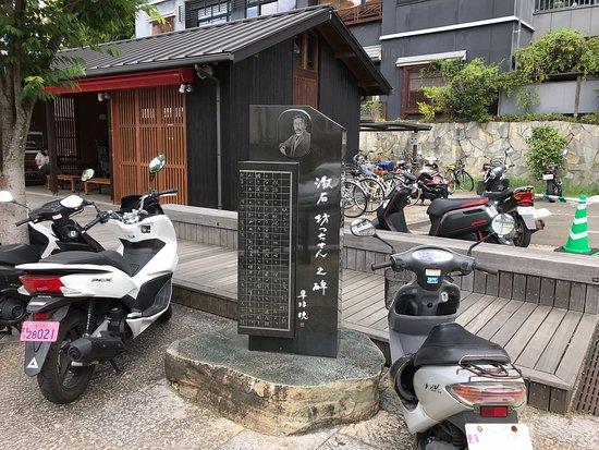 Soseki Botchan Monument