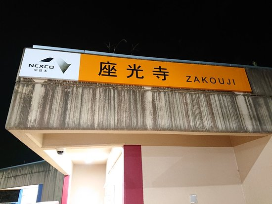 ‪Zakoji Parking Area Inbound‬