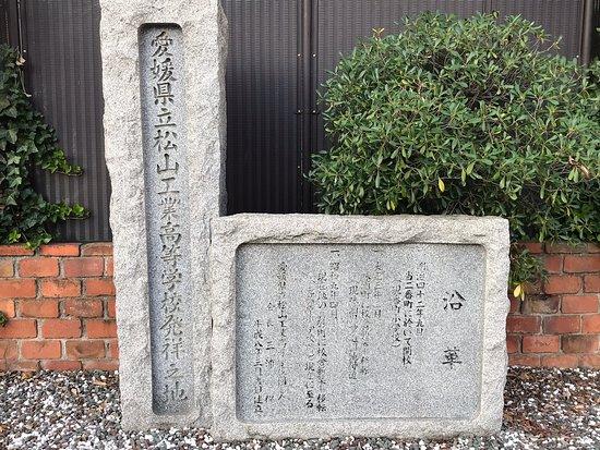 愛媛県立松山工業高等学校 発祥之地碑