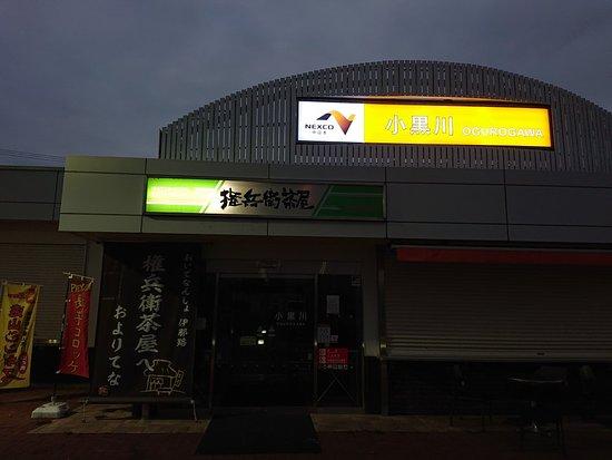 Ogurogawa Parking Area Inbound