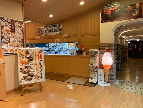 Natural Hot spring Ogaki