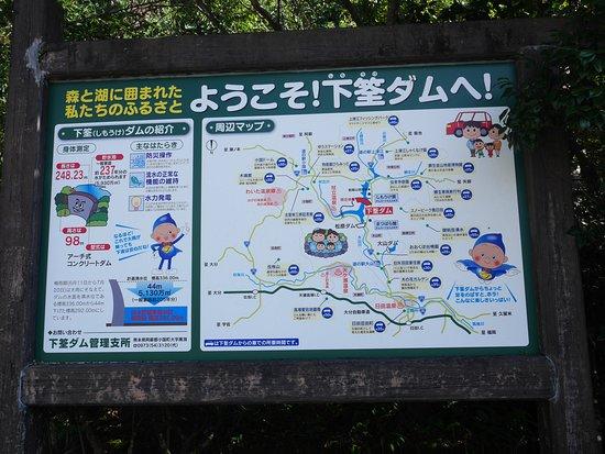 Shimouke Dam