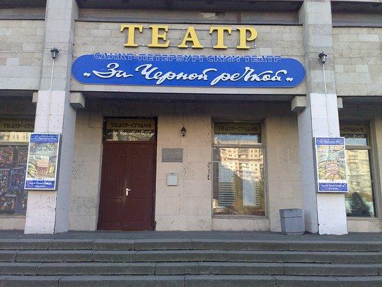 Za Chernoy Rechkoy Theater