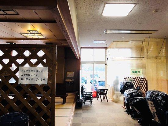 Furusato Onsen Yuashisu