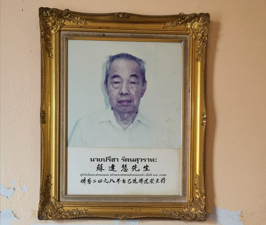 Khao Tao Jay