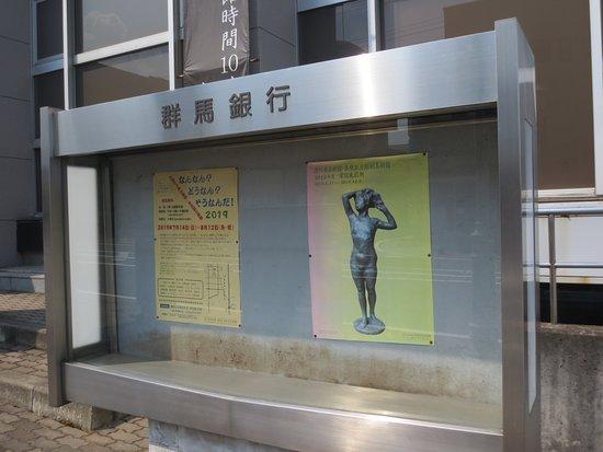 Shibukawa Museum Kuwahara Sculpture Art Museum