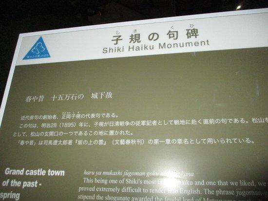 Poem Monument of Shiki