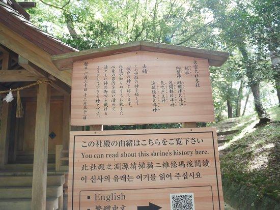 Harai Shrine