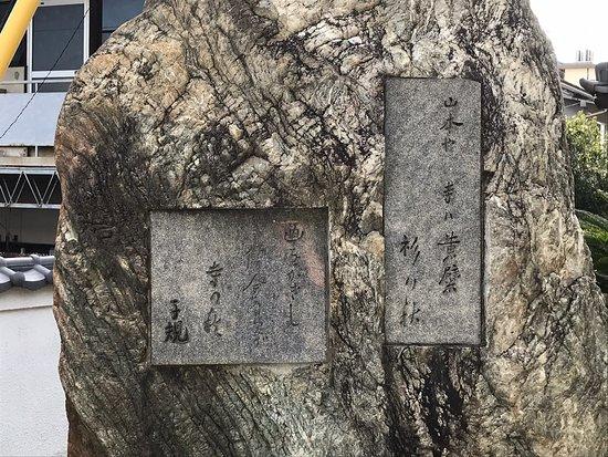 Senshu-ji Temple