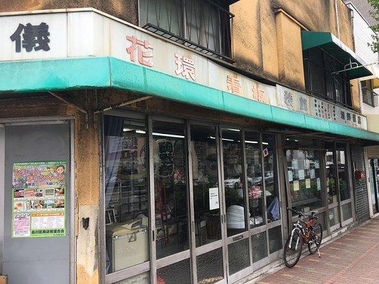 Asano Shop