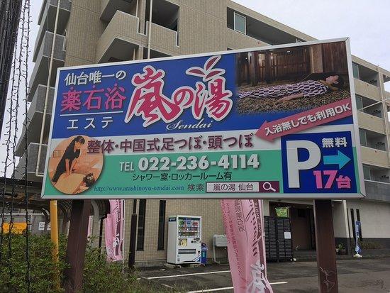 Arashi no Yu Sendai