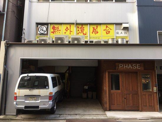 Ryuseikan Kudan Training Dojo