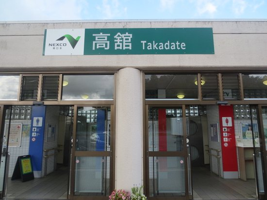 Takadate Parking Area Outbound