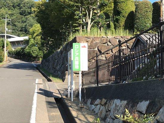 Raigo-ji Temple