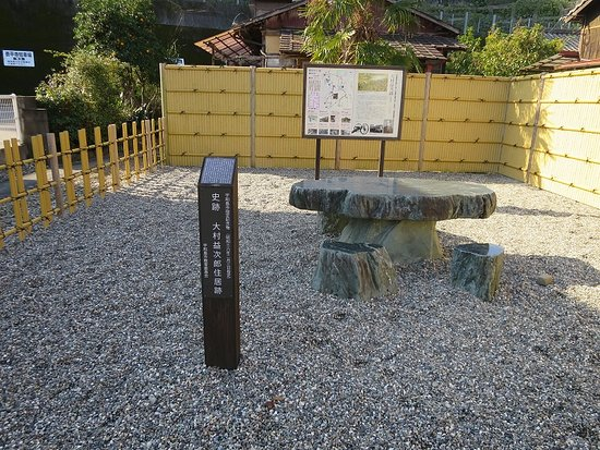 The Site of Omura Masujiro Residence