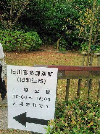 2019.10.6(日)☁ℹ一般公開・出入口モンッ(門😄)