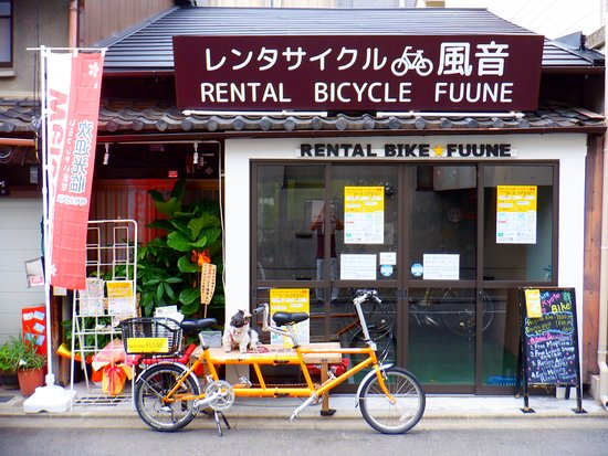 ‪Rental Bicycles Fuune - Kyoto Station‬