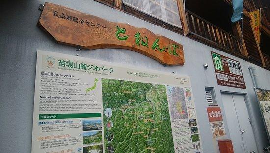 秋山郷総合センターのとねんぼ
