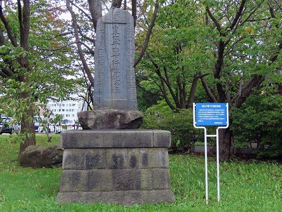 Kotaishi Denka Gyokei Kinenhi