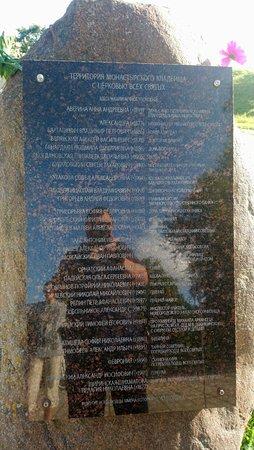 Памятный знак в виде большего камня на месте, где было кладбище возле Десятинного монастыря, с известными именами похороненных там людей.