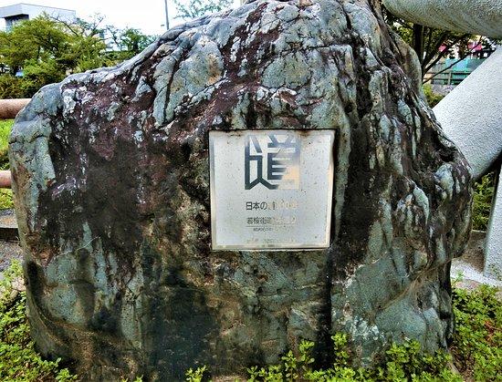 Nihonnomichi 100-sen Wakasakaido Hondori