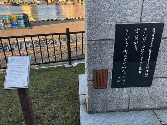 Takuboku Statue and Monument