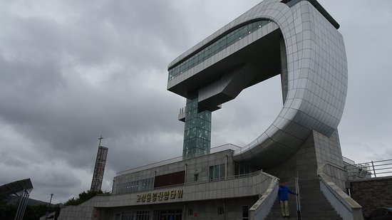Unification Observatory to North Korea