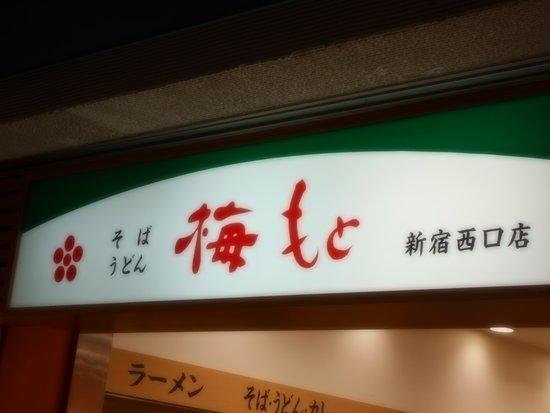 梅もと新宿西口店