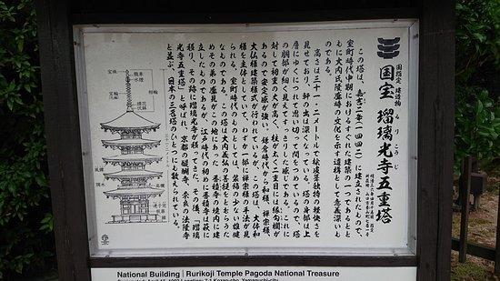 瑠璃光寺五重塔の説明板