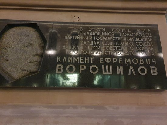 ‪Memorial Plaque to K.E. Voroshilov‬