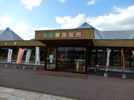 Michi-no-Eki Onneyu Onsen