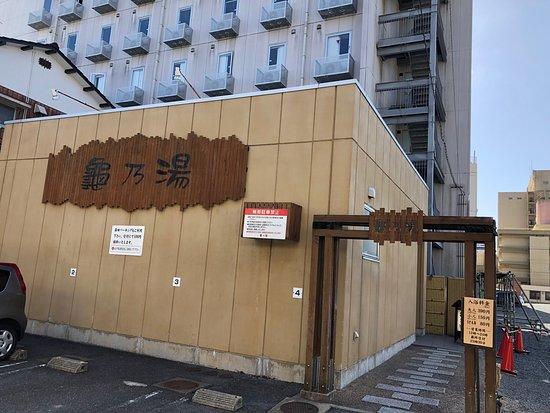 Kame no Yu
