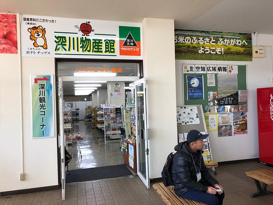 Fukagawa Tourist Information Center
