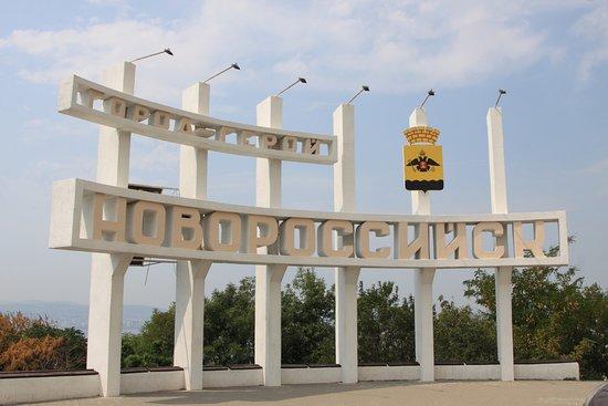 Стела Новороссийск у памятника «Морякам революции»