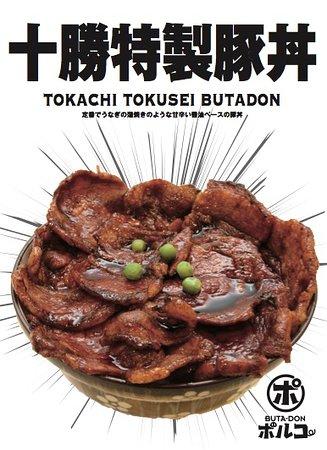 """帯広生まれ函館育ち""""十勝特製豚丼"""""""