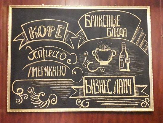 Vyazniki, Russland: Интерактивная доска