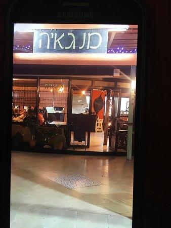 Gadot, Israel: כניסה למסעדה